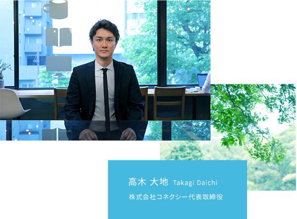 株式会社コネクシー 代表取締役 高木 大地